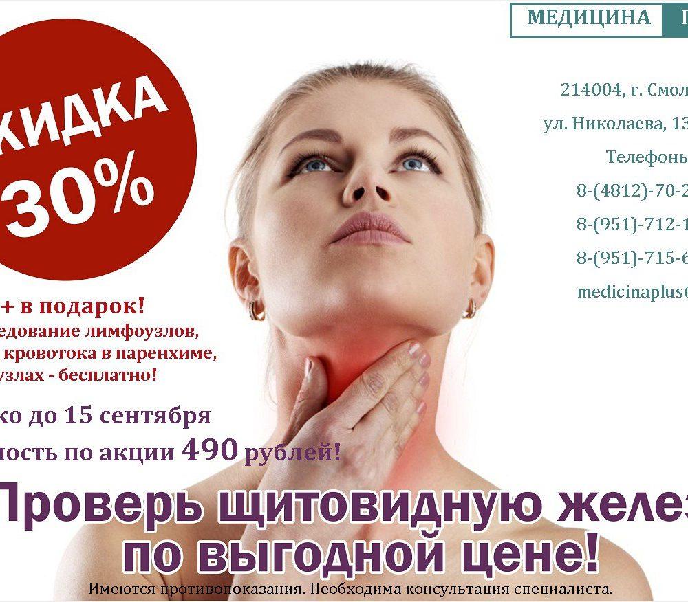 акция щитовидная железа